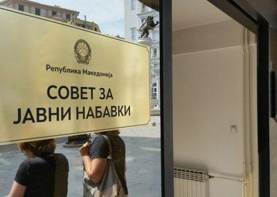 """,,Совет за јавни набавки"""" – Скопје"""